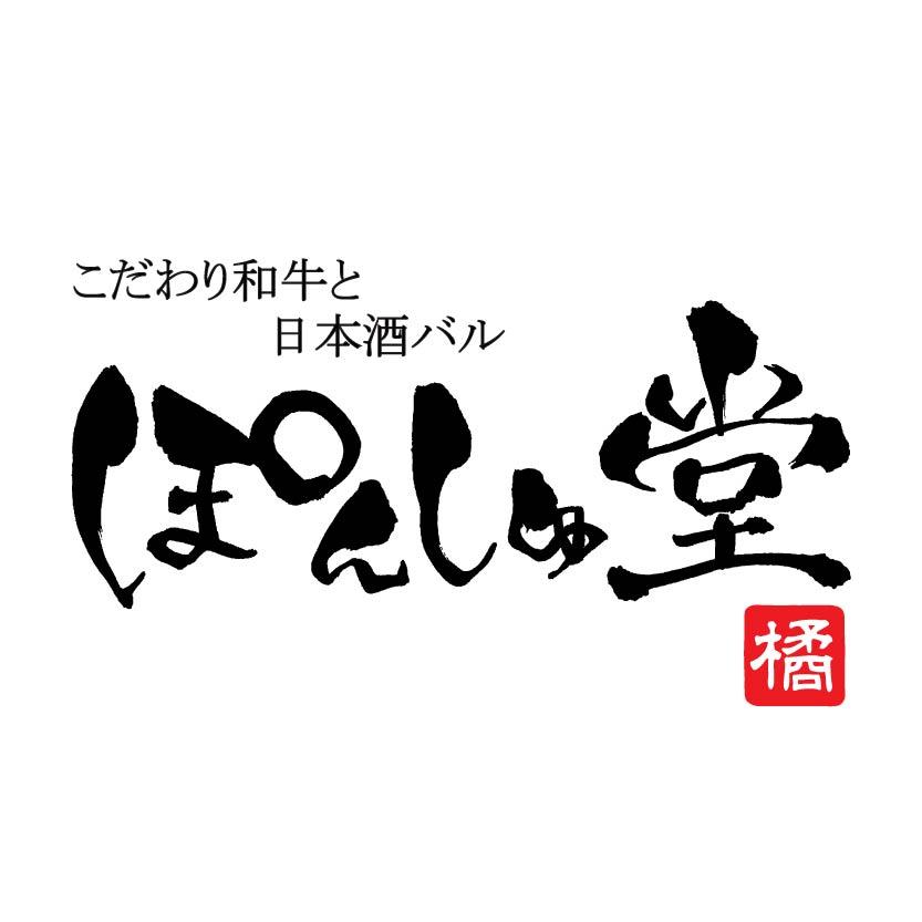 ぽんしゅ堂